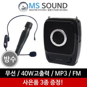 무선기가폰 2.4G/휴대용마이크/강의용마이크/40W