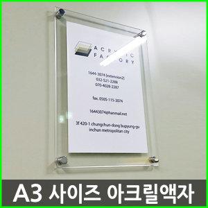 A3 아크릴액자/게시판/메뉴판/현판/간판/병원/사진