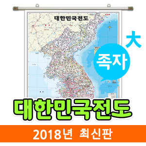 대한민국전도 / 족자(大) - 대형 150cm x 210cm / 대한민국지도 우리나라지도 전국지도 행정지도 / 고려