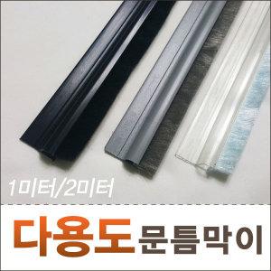 강화도어문풍지 최다판매 PVC바람막이/다용도문틈막이