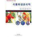 식품위생관리학  광문각   민경찬외