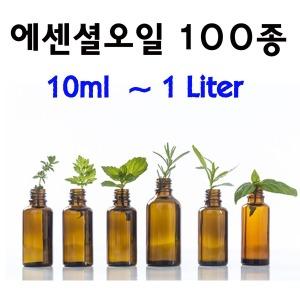 라벤더/티트리/로즈마리/시트로넬라/레몬그라스/파인