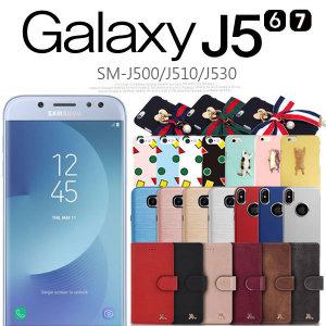 갤럭시J5 2017 2016 전용/지갑 케이스 J530/J510/J500