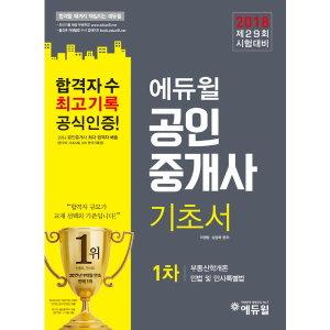 2018 에듀윌 공인중개사 1차 기초서