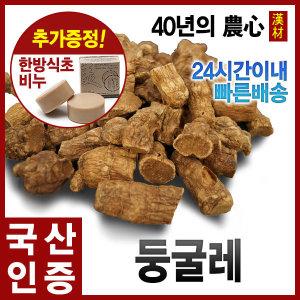 볶은 둥굴레차300g/둥글레차/국내산(충북제천)