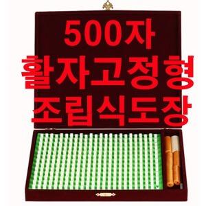 의장등록500자-다양한서체 조립식만능도장-착한가격