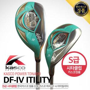 한국카스코정품 카스코 DF-4 여성유틸리티 S급 시타채