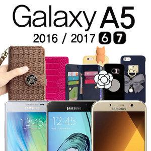 갤럭시A5 2017 2016 범퍼/지갑 케이스 SM-A520 A510