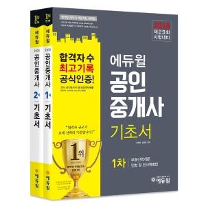 2018 에듀윌 공인중개사 12차 기초서 세트 - 상품 이미지