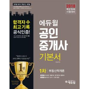 2018 에듀윌 공인중개사 1차 기본서 부동산학개론 - 상품 이미지