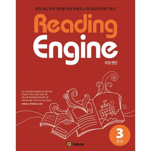 EFUTURE Reading Engine 리딩 엔진 3 완성