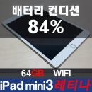 A급 아이패드 미니3 iPad MINI3 WiFi 64GB 레티나