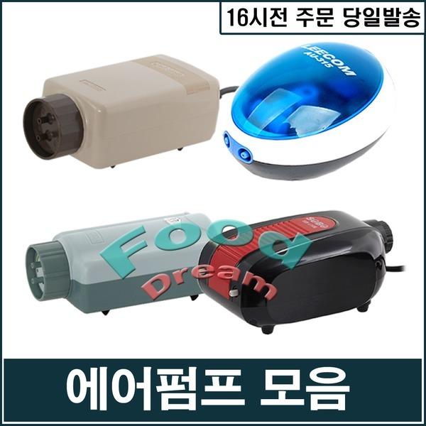 수족관 에어펌프/산소공급기/기포발생기/수족관용품