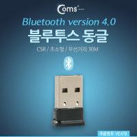 블루투스 동글 초소형 V4.0 30M 양방향 CSR지원 VE478