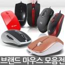 브랜드 마우스/무료배송/옥션최다판매/USB/PS2방식