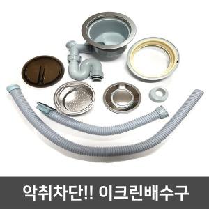 이크린/싱크대배수구/고급일체형/악취100%차단