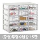 투명수납함 15칸(중형)다용도플라스틱서랍장 책상정리