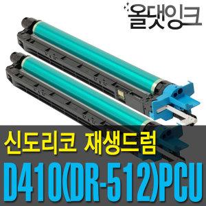신도리코 재생드럼 DR-512 D201 D202 D410 D411 D710