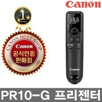 (S)캐논 PR10-G 레이저프리젠터 레이저포인터