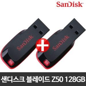 (1+1)샌디스크 USB메모리 CZ50 128GB 블레이드