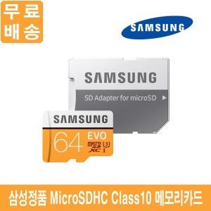 삼성 갤럭시S7메모리 64기가 마이크로SD 클래스10