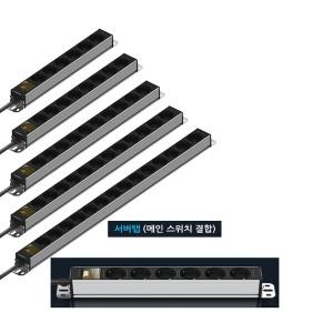 알루미늄 멀티탭 6구8구10구12구14구랙용서버탭HDSVAL