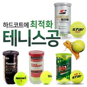 하드코트 최적화 승리를부르는 협회공인 테니스공