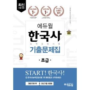 에듀윌 한국사능력검정시험 기출문제집 초급 - 상품 이미지