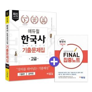 에듀윌 한국사능력검정시험 기출문제집 고급 1급 2급 - 상품 이미지