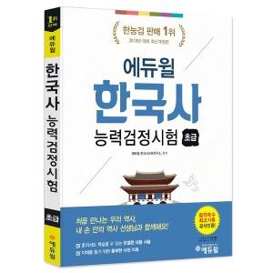 에듀윌 한국사능력검정시험 기본서 초급 5 6급 - 상품 이미지