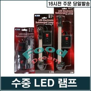 수족관 수중램프/어항램프/LED등/수중등