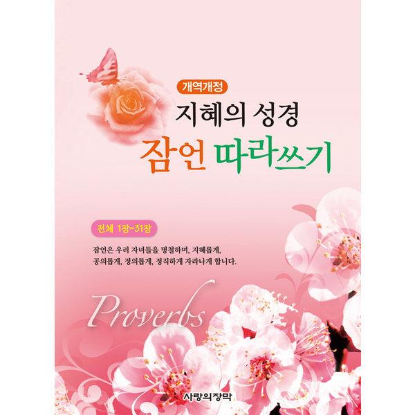 지혜의 성경 잠언따라쓰기  사랑의장막   편집부
