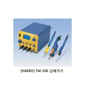 HAKKO FM-206 납제거기 410W/220V(팁/노즐포함)