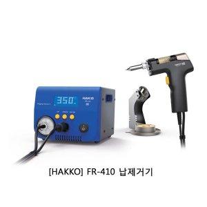 HAKKO/최저가/ FR-410/ 납제거기/당일배송(구474)