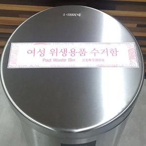 여성 위생용품 수거함용 스티커 투명/불투명