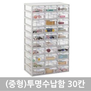 투명수납함 30칸(중형)다용도플라스틱서랍장 책상정리