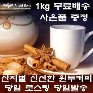 1kg 원두커피/케냐/예가체프/더치원두/유기농커피