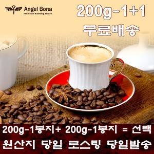200g+200g 원두커피/케냐/예가체프/더치/유기농커피