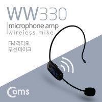 FM 무선 마이크 헤드셋형 충전식 무선 FM방식 WW330