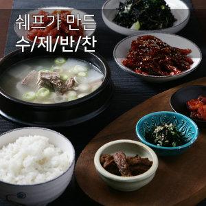 쉐프가 직접만든 수제반찬/반찬 젓갈 김치 전 국찌개