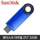 샌디스크 다이얼 Z57 USB 메모리 32GB 블루