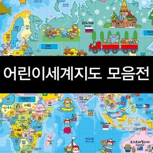 MBC 나혼자산다 어린이 세계지도 인기상품 모음전
