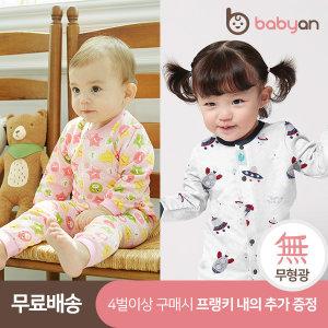베이비앙 신생아 유아 내의/바디슈트/우주복/수면조끼