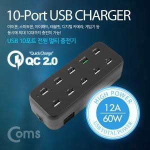 USB 멀티 충전기 10포트 고소충전 퀵차지 QC2.0 LS414