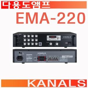 소리몰 EMA220/EMA-220/매장음향KANALS/엠프/EMA200