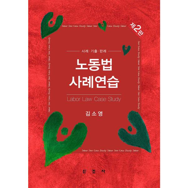 노동법사례연습  제2판   신조사   김소영  사례  기출  판례