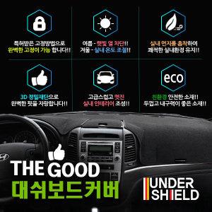 언더쉴드 명품 더굿 대쉬보드커버 논슬립/벨벳/벨루어