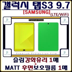 갤럭시 탭S3 9.7 강화유리 액정+후면SET (PURE CLEAR)