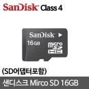 샌디스크 Micro SD카드 16GB 4Class (어댑터포함)