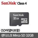 샌디스크 Micro SD카드 32GB 4Class (어댑터포함)